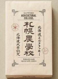 きのとや 札幌農学校 48枚入り 北海道ミルククッキー