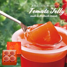 もりもと 太陽いっぱいの真っ赤なゼリー 4個入り トマトゼリー ゼリー フルーツゼリー スイーツ お菓子 お土産 北海道 お取り寄せ ギフト プレゼント