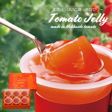 もりもと太陽いっぱいの真っ赤なゼリー6個入りトマトゼリーフルーツゼリースイーツお菓子ギフトプチギフトお土産北海道お取り寄せギフトプレゼント