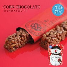 ホリとうきびハイミルクチョコ雪だるまパッケージ10本入りスイーツお菓子チョコレートバープチギフトお土産北海道お取り寄せHORI