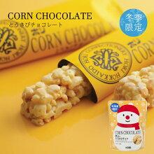 ホリとうきびチョコ雪だるまパッケージ10本入りスイーツお菓子チョコレートバープチギフトお土産北海道お取り寄せHORI