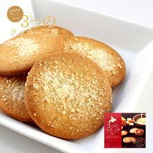 菓か舎3つのクッキー工房18枚入りスイーツお菓子焼き菓子チーズギフトお土産北海道お取り寄せ