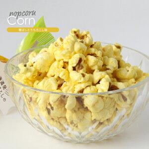 北海道 ほっくコーン香ばし とうもろこし味ポップコーン 北の窯 お菓子 スナック菓子 北海道 お土産 お取り寄せ