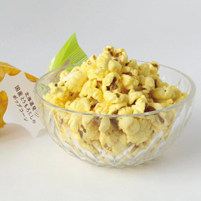 北海道 ほっくコーン香ばし とうもろこし味ポップコーン お菓子 スナック菓子ギフト プチギフト 北海道 お土産 お取り寄せ