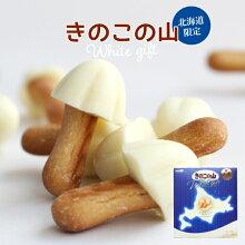 北海道限定きのこの山ホワイトギフト明治ホワイトチョコレートお菓子お土産北海道