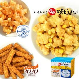 YOSHIMI ヨシミ バラエティBOX 焼きとうきび カリカリまだある? 北海道チーズおかき お菓子 お土産 北海道 詰合せ