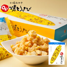 ヨシミ 札幌おかき Oh!焼きとうきび 10袋入り