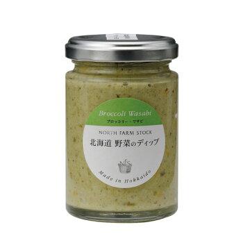 北海道野菜のディップブロッコリーわさび120g入りNORTHFARMSTOCKノースファームストック
