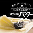 ヨシミ 北海道生乳100%北海道バター170gバター ジャム 乳製品 ギフト プレゼント プチギフト 北海道 お土産 お取り寄せ パンケーキ パン