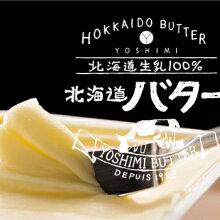 \全アイテムポイント10倍/ヨシミ北海道生乳100%北海道バター170gバタージャム乳製品ギフトプレゼントプチギフト北海道お土産お取り寄せパンケーキパン