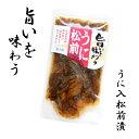 旨いを味わう うに入松前漬け 150g入り お土産 北海道 お取り寄せ※合成着色料・保存料は一切使用しておりません。