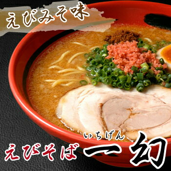 えびそば一幻 えびみそラーメン 2食入り 北海道ラーメン 味噌ラーメン 北海道 お土産 お取り寄せ 麺 スープ付き