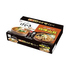 札幌名店 味噌味くらべ 寒干しタイプ味噌拉麺専門店けやき&白樺山荘 4人前入り