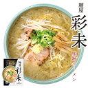 麺屋 彩未 味噌ラーメン 1食入り 北海道ラーメン お土産 北海道 お取り寄せ