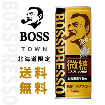 \全アイテムポイント5倍!!/【送料無料】【北海道限定】BOSSサントリーボスプレッソ微糖1缶(250ml)×30本入り※他の商品との同梱はできません。ボス缶コーヒーエスプレッソBOSS