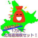 北海道満喫セット001北海道スイーツ、海産加工品も入って合計12点以上のセット賞味期限をご確認ください。配達日指定…
