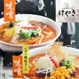 札幌 味噌拉麺専門店けやき 味噌ラーメン 2食入り