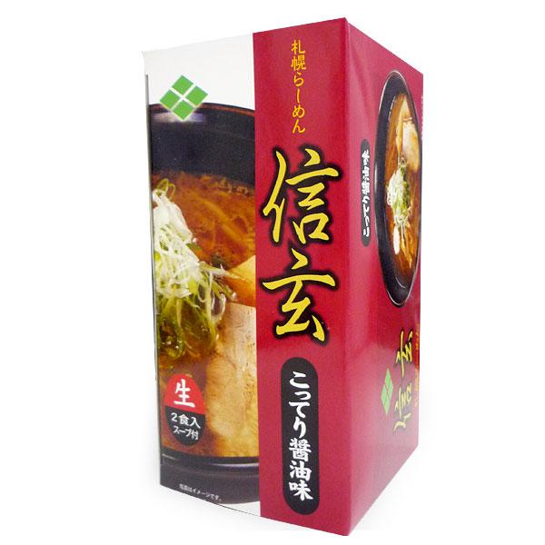 札幌らーめん 信玄 こってり醤油味 2食入り ギフト プレゼント 北海道ラーメン しょうゆラーメン 北海道 お土産 お取り寄せ 麺 スープ付き