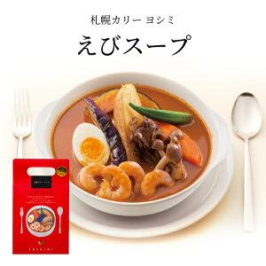 札幌カリー ヨシミ えびスープ スープカレー