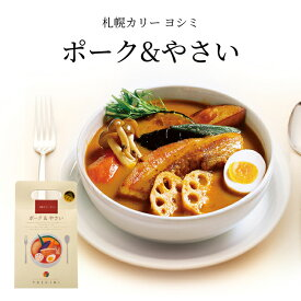 札幌カリー ヨシミ ポーク&やさい スープカレー
