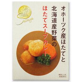 オホーツク産ほたてと北海道産野菜で作った ほたてスープカレー 1食入り レトルトカレー ギフト お土産 北海道 お取り寄せ