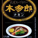 札幌スープカリー木多郎 チキンスープカレーギフト プレゼント お土産 札幌 北海道