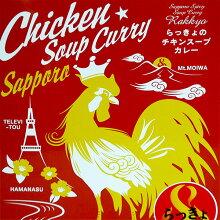 \全アイテムポイント10倍/らっきょチキンスープカレー1食入りスープカレーレトルトカレー札幌ギフトプチギフトプレゼントお土産北海道お取り寄せ