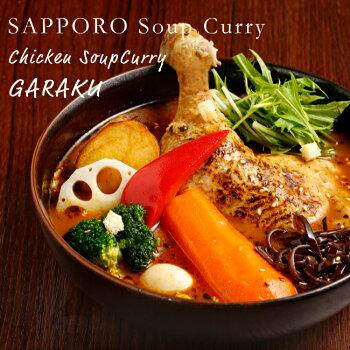 札幌スープカレーGARAKUチキンスープカレー1食入りレトルトスープカレーカレー札幌お土産ギフト北海道お取り寄せ
