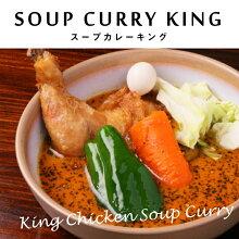 スープカレーキングチキンスープカリー1食入りレトルトスープカレーカレー札幌SOUPCURRYKINGお土産ギフト北海道お取り寄せ