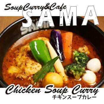 SAMAスープカレーチキンスープカレー玉ねぎとトマトのコク旨スープ1食入りレトルトスープカレーカレー札幌お土産ギフト北海道お取り寄せ