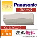 【送料無料】Panasonic(パナソニック)エアコン【CS-287CX2-C】Xシリーズ【主に10畳用】【200Vタイプ】【ナノイーX】【…