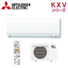 【送料無料】三菱電機 エアコン【MSZ-KXV2220-W】KXVシリーズ【主に6畳用】【100Vタイプ】【2020年モデル】