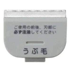 マクセルイズミ(IZUMI)交換用替刃【CS-40】【ヘアーカッター、バリカン用替刃】