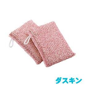 DUSKIN(ダスキン)風呂・化粧室用スポンジ(2個入り)【バスグッズ】【バス掃除用品】
