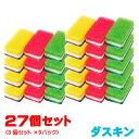 【送料無料】DUSKIN(ダスキン)台所用スポンジ抗菌タイプ【27個(3個セット×9パック】【ダスキン商品 人気ナンバー…