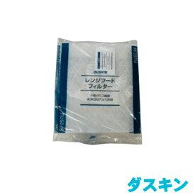 【送料無料】DUSKIN(ダスキン)レンジフードフィルター新深型M交換用(ガラス繊維) 10枚入