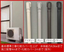エアコン 配管 カバー