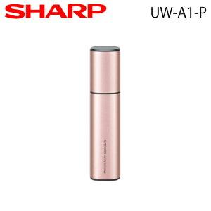 【即納OK】【送料無料】SHARP(シャープ) 超音波ウォッシャー【UW-A1-P】【UWA1P】 【なぞって洗う、新スタイル】【泡が弾けて汚れを落とす】