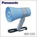 【カードOK!】【送料無料】Panasonic(パナソニック)メガホン【WD-U33】【WDU33】6W 標準タイプメガホン【雨天でも安心の防水タイプ】