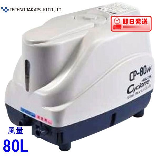 テクノ高槻 エアーポンプ CP−80W エアポンプ 浄化槽 ブロワー CP-80W 【1年保証付】
