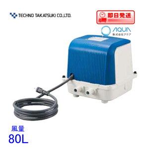 【CP-80Wの後継機種】 エアーポンプ DUO-80 テクノ高槻 エアポンプ DUO-80 浄化槽 ブロワー 【CP-80Wの後継機種】