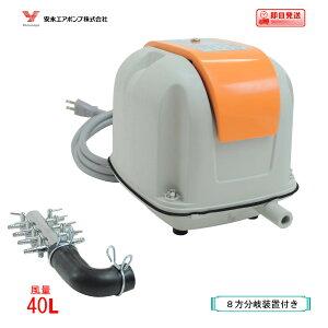 安永 エアーポンプ AP-40(8方分岐装置付き) 安永エアポンプ 浄化槽 ブロワー 【水槽】