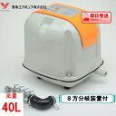 エアーポンプ AP−40(8方分岐装置付き) 安永エアポンプ 浄化槽 ブロワー 【水槽】