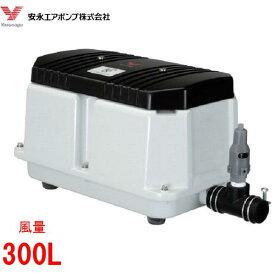 エアーポンプ LW−300(3相200V) 安永エアポンプ 【浄化槽】【ブロワー】