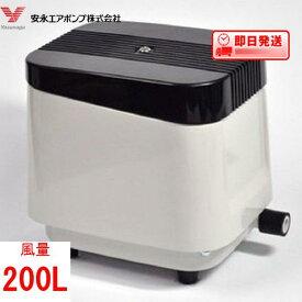 LP-200HN エアーポンプ LP−200HN 安永エアポンプ 浄化槽 ブロワー