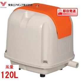 AP-120F エアーポンプ AP−120F 安永エアポンプ 浄化槽 ブロワー 【水槽】