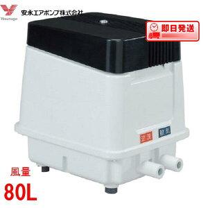 特価販売中!安永エアポンプEP−80E、浄化槽エアーポンプ、電磁式エアポンプEP−80E、エアーポンプEP−80E、ブロワーEP−80E、ポンプネットショップ楽天市場店