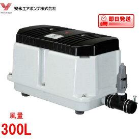 LW-300 エアーポンプ LW−300 安永エアポンプ 浄化槽 ブロワー