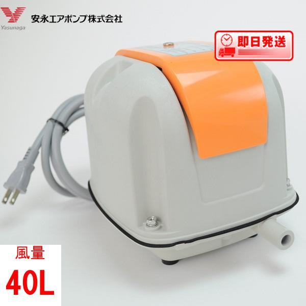 安永 エアーポンプ AP−40P 安永エアポンプ 浄化槽 ブロワー 【AP−40の後継機種】水槽 AP−40の後継機種 AP−40P【1年保証付】