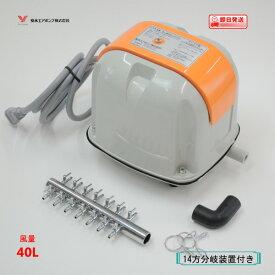 安永 エアーポンプ AP−40P(14方分岐装置付き) 安永エアポンプ 浄化槽 ブロワー 【水槽】 AP−40の後継機種 AP−40P【1年保証付】